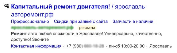 яндекс директ автосервис