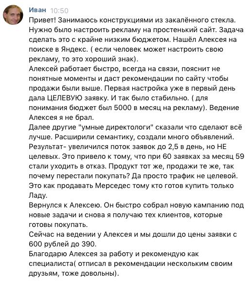 testimonial ivan