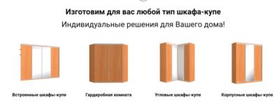 пример рекламы мебели