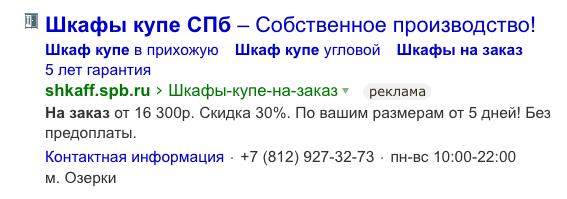 пример рекламы мебели текст